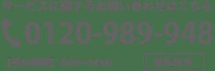 サービスに関するお問い合わせはこちら 0120-989-948