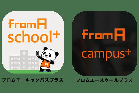学生専用アプリ