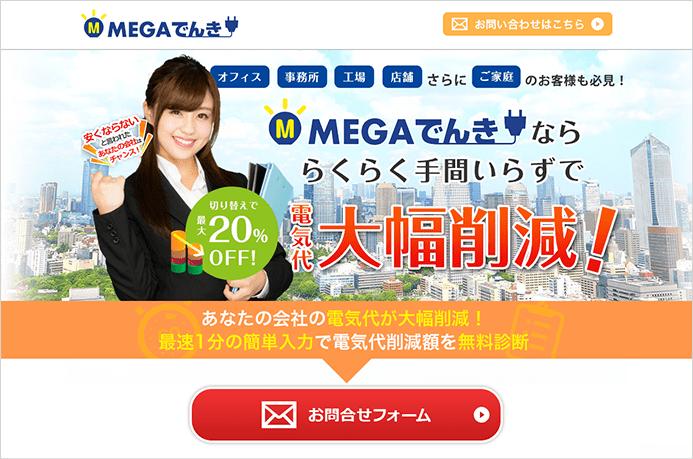 MEGAでんきサイト