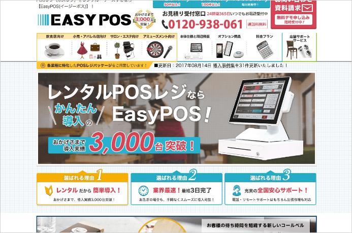 EASYPOSサイト