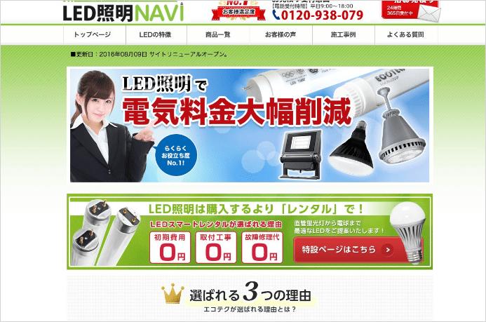 LED照明NAVIサイト