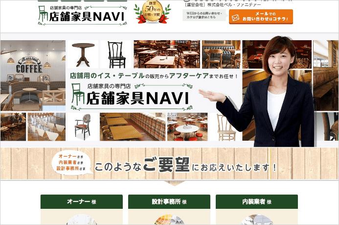 店舗家具NAVIサイト